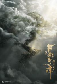 Gu jian qi tan zhi liu yue zhao ming poster