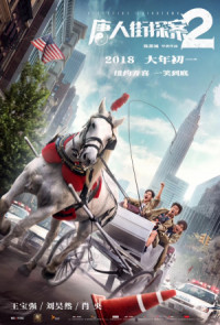 Detective Chinatown 2 poster
