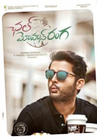 Chal Mohan Ranga poster