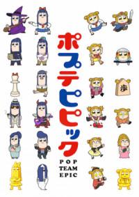 Pop Team Epic poster