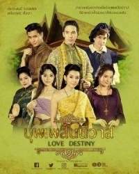 Love Destiny poster
