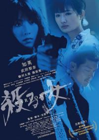 Yaru onna poster
