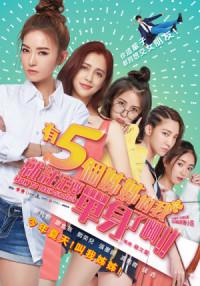 You 5 ge jie jie de wo jiu zhu ding yao dan shen le a poster