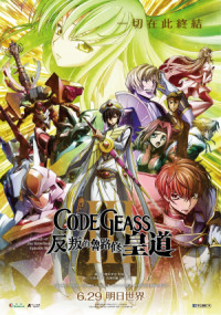 Code Geass: Lelouch of the Rebellion Episode III poster