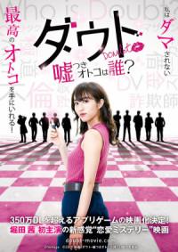 Doubt Usotsuki Otoko wa Dare? poster