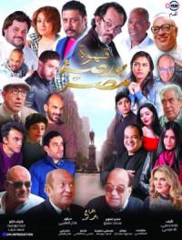 Coffee Egypt Stock Exchange poster