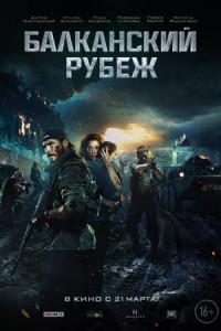 Balkanskiy rubezh poster