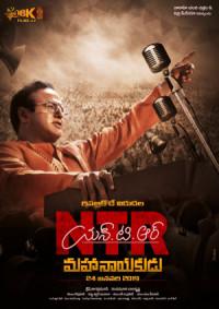 NTR: Mahanayakudu poster
