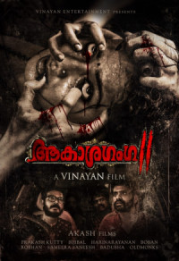 Aakashaganga II poster