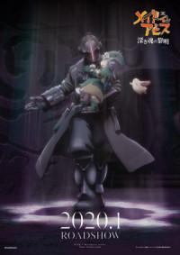 Made in Abyss: Fukaki Tamashî no Reimei poster