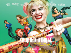 Birds of Prey: And the Fantabulous Emancipation of One Harley Quinn 2000x1506