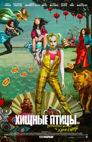 Birds of Prey: And the Fantabulous Emancipation of One Harley Quinn 2657x4097