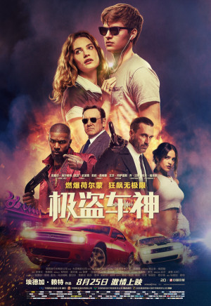 Baby Driver 2499x3627