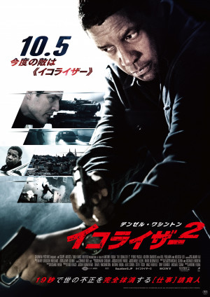 The Equalizer 2 3041x4299