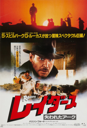 Raiders of the Lost Ark 1965x2867