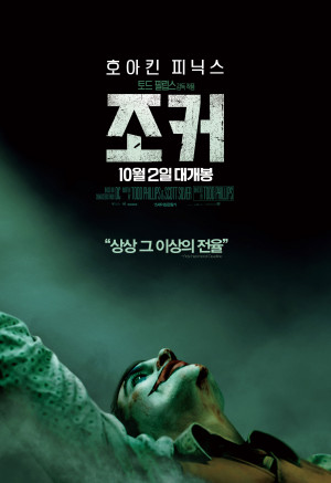 Joker 2000x2914