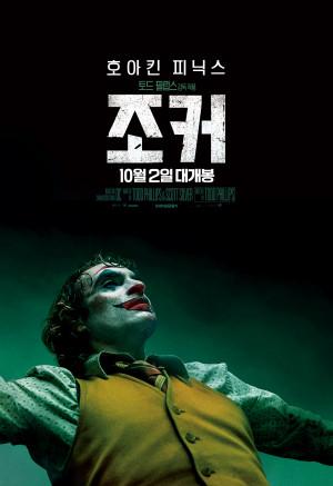 Joker 2002x2917