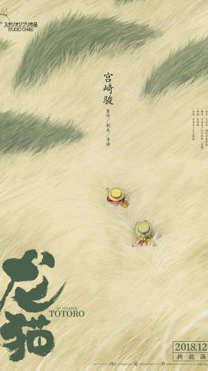 Tonari no Totoro 1242x2208