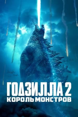 Godzilla 666x1000