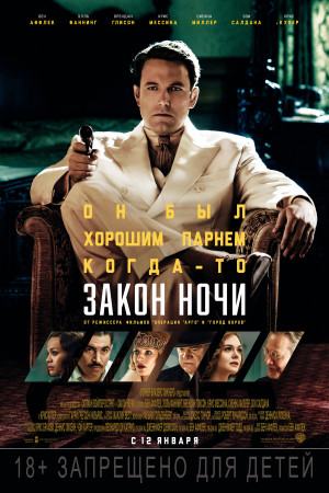 Live by Night 3266x4899