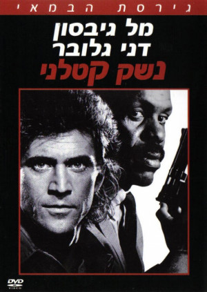 Lethal Weapon 532x750