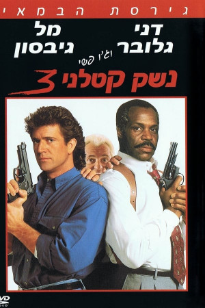 Lethal Weapon 3 600x900