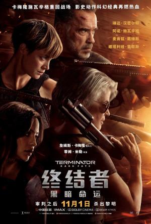 Terminator: Dark Fate 3000x4430