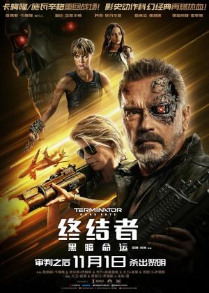 Terminator: Dark Fate 1429x2000