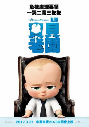 Boss Baby 1051x1500