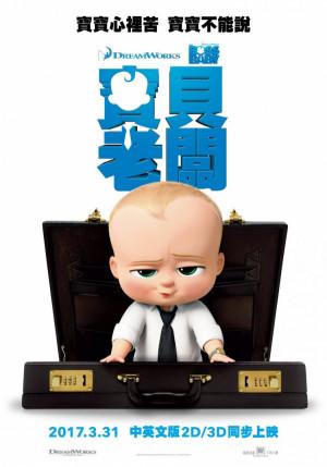 Boss Baby 1050x1500