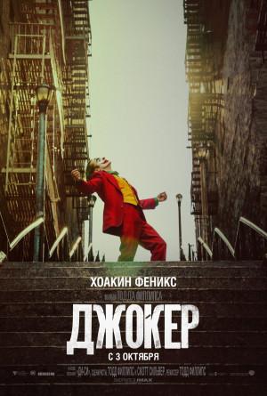 Joker 1458x2160