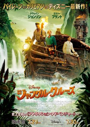 Jungle Cruise 2064x2920