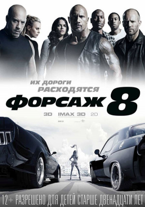 The Fate of the Furious 900x1280